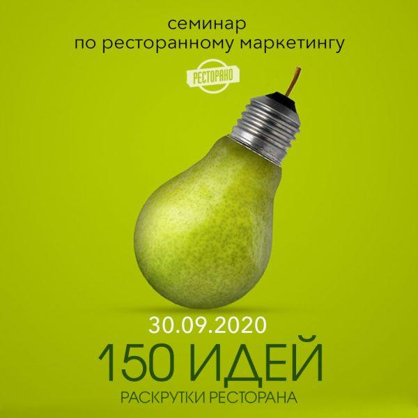 150_idey